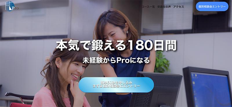 Python特化型プログラミングスクール【.pro】