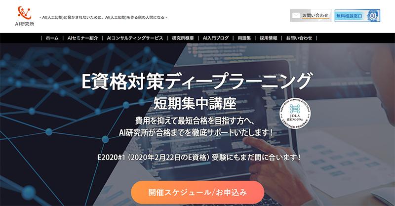 E資格対策セミナー【AI研究所】