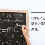 「E資格」に合格するために必要な数学の学習法を解説