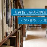 E資格に必須の講座とは?JDLAの認定とは何かを徹底解説