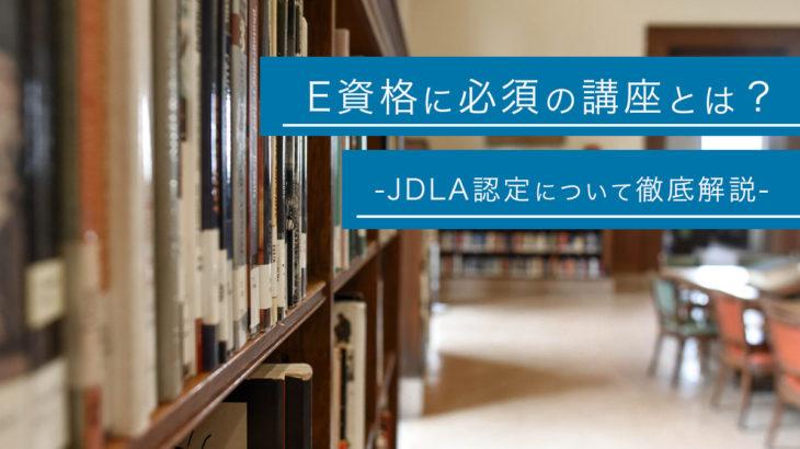 E資格に必須の講座とは?JDLA認定とは何かから徹底解説