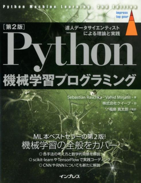 Python 機械学習プログラミング
