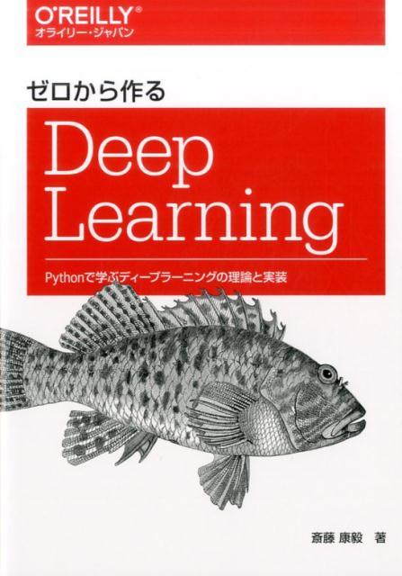 ゼロから作るDeep Learning Pythonで学ぶディープラーニングの理論と実装