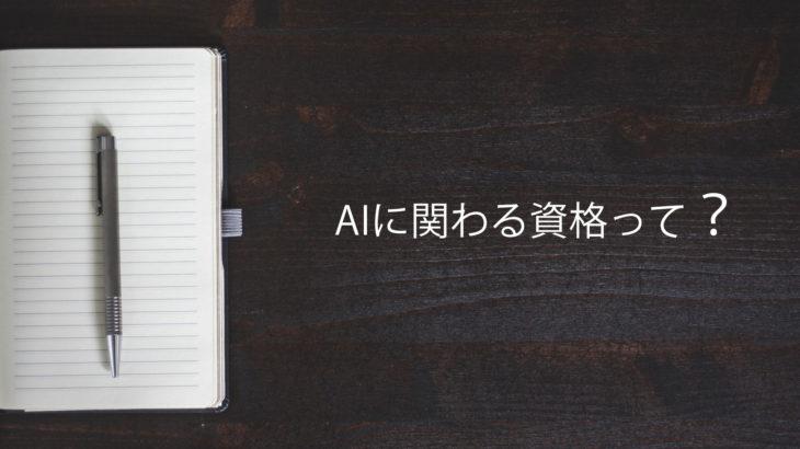 AIに関わる資格って?