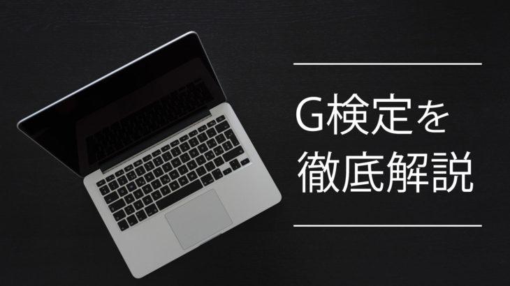 AI資格のG検定を徹底解説!