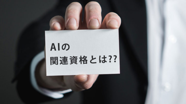 AI関連資格とは