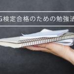 G検定合格のための勉強法