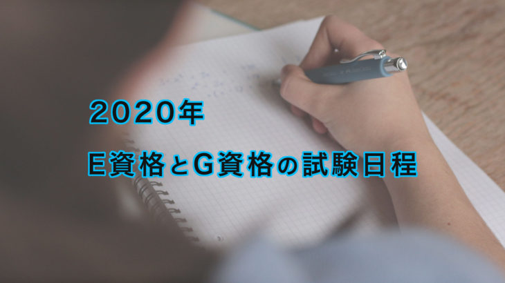 2020年のE資格とG資格の試験日と受験費用について