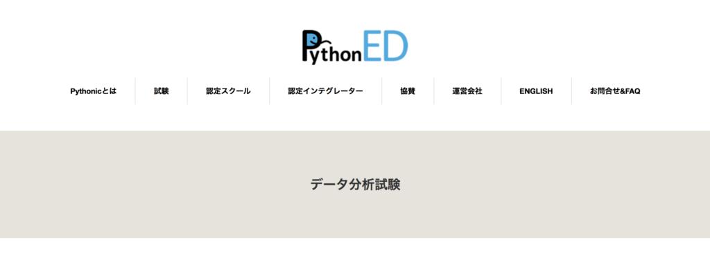 Pythonエンジニア認定データ分析試験