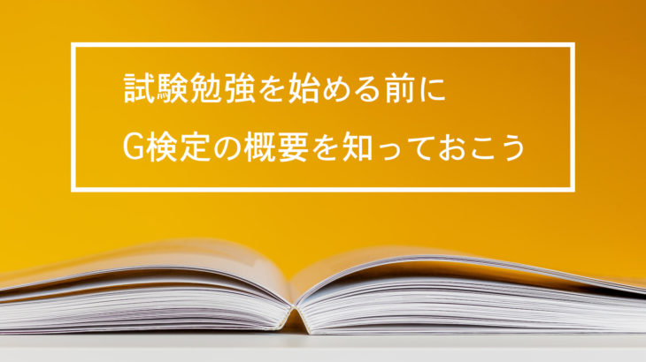 試験勉強を始める前にG検定の概要を知っておこう