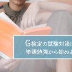 G検定対策は単語勉強から!知識0でも合格できる方法