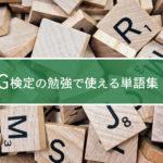 G検定の勉強で使える単語集!