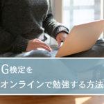 G検定をオンラインで勉強する方法