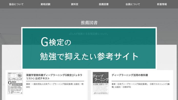 G検定の勉強で抑えたい参考サイト
