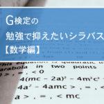 G検定の勉強で抑えたいシラバス 【数学編】