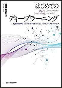 はじめてのディープラーニングPythonで学ぶニューラルネットワークとバックプロバゲーション