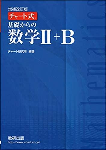 チャート式数学2・B