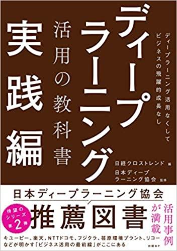 ディープラーニング活用の教科書実践編