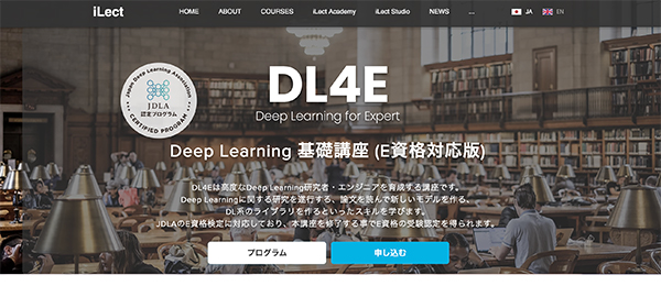 DL4E [Deep Learning for Expert]Deep Learning 基礎講座(E資格対応版)
