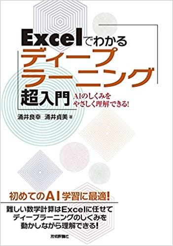 Excelでわかるディープラーニング超入門