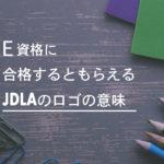 E資格に合格するともらえるJDLAのロゴって?