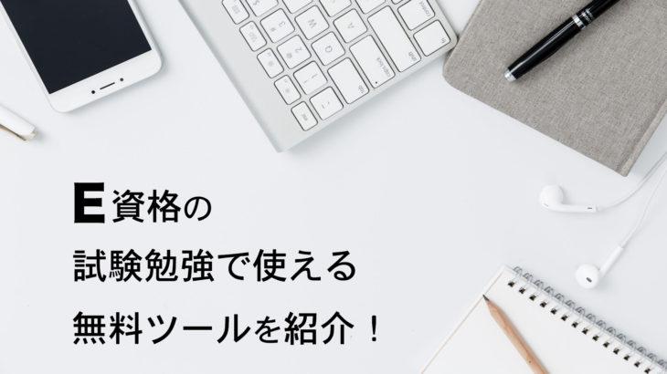 E資格の試験勉強で使える無料ツールを紹介