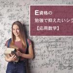 E資格の学習で抑えたい JDLA公式シラバスを解説【応用数学】