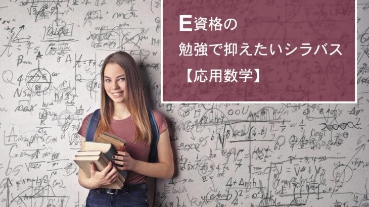 E資格の勉強で抑えたいシラバス 【応用数学】