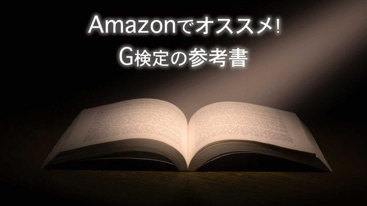amazonでオススメのG検定の参考書