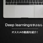 Deep learningを学ぶなら!オススメの動画を紹介!