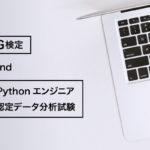 G検定とPythonエンジニア認定データ分析試験の違い