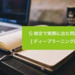 G検定の過去問解説!  [ディープラーニング編]