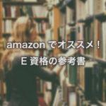 amazonでオススメのE資格の書籍は?