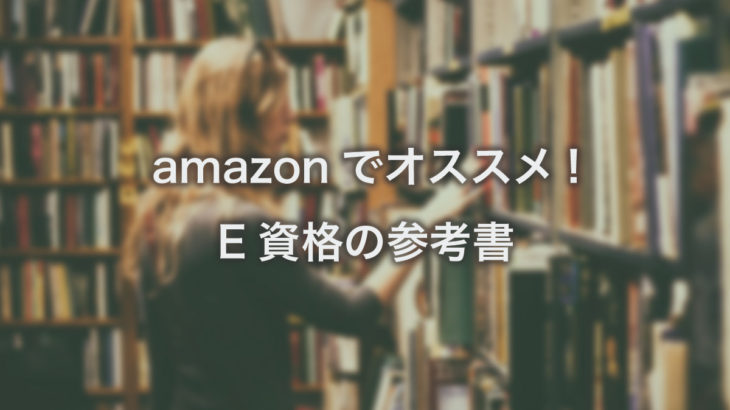 amazonでオススメのE資格の参考書は?