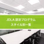 E資格 JDLA認定プログラム スタイル別一覧