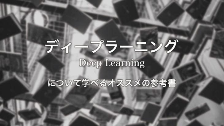 G検定のディープラーニングについて学べるオススメの参考書