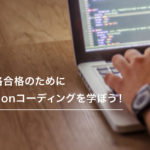 E資格合格のためにpythonコーディングを学ぼう!おすすめの教材も紹介!