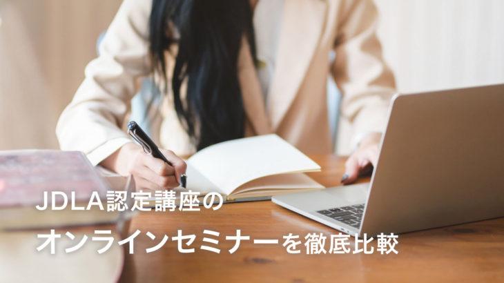 E資格の取得に必要なJDLA認定講座のオンラインセミナーを徹底比較