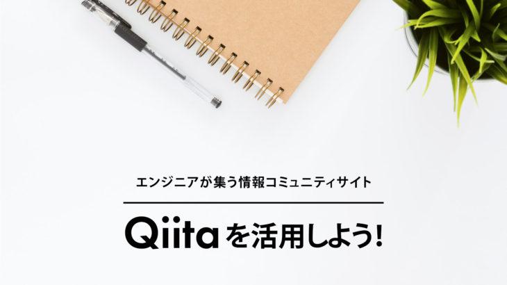 エンジニアが集うQiitaでE資格に関する情報や知識を集めて合格を