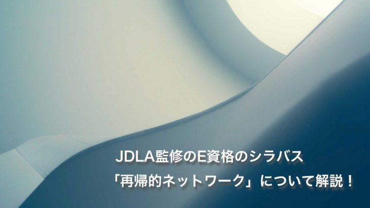 JDLA監修のE資格のシラバスにある深層学習分野「再帰的ネットワーク」について解説!